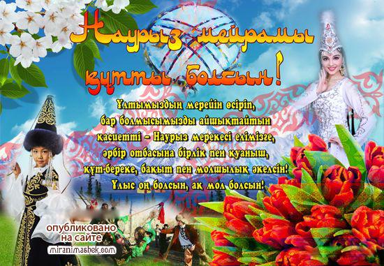 На казахском поздравление наурыз