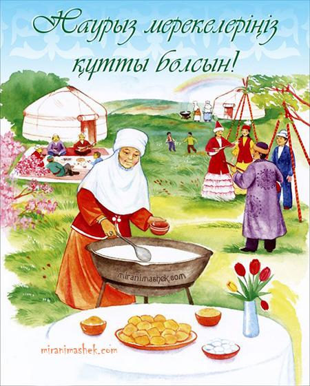 Новруз, Наурыз открытки картинки красивые