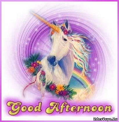 Good Afternoon картинки с надписями, открытки красивые