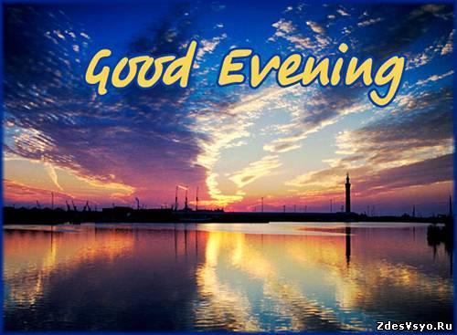 Good Evening Картинки про вечер красивые
