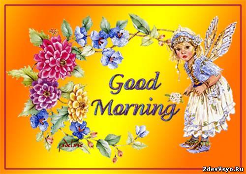 Good Morning Картинки про утро красивые