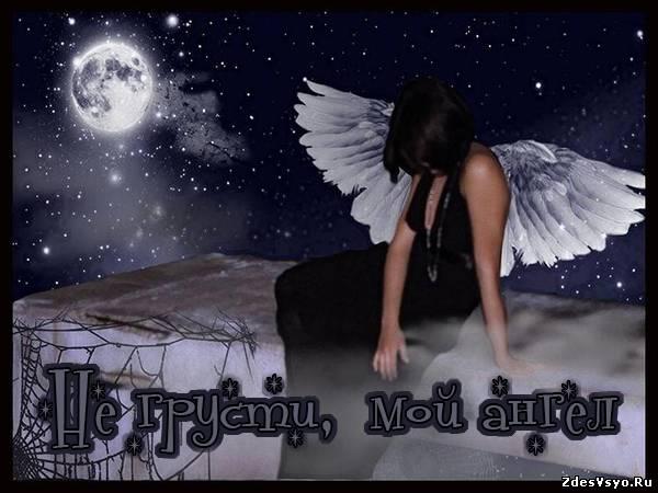 Ангел картинки с надписями, открытки красивые
