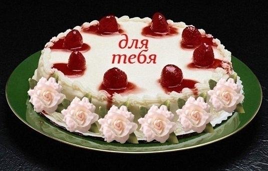 Красивые картинки анимация тортик