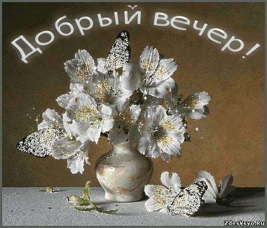 Добрый вечер Картинки про вечер красивые