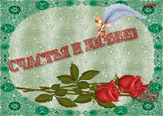Пожелания красивой паре открытки