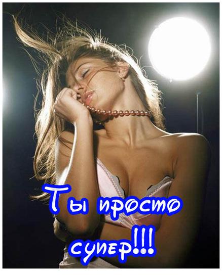 intimniy-kompliment-devushke