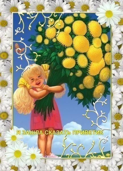 Привет картинки с надписями, открытки красивые