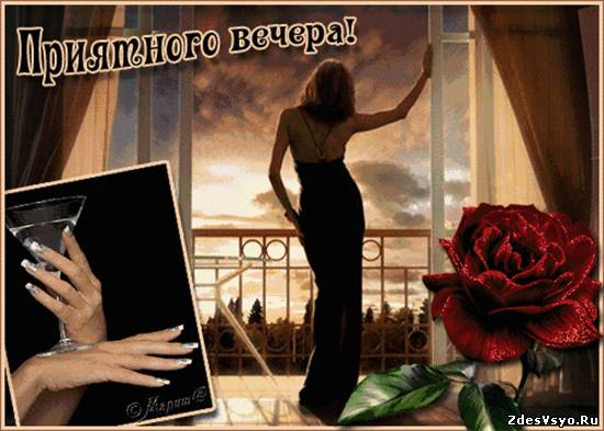 Приятного вечера Картинки про вечер красивые