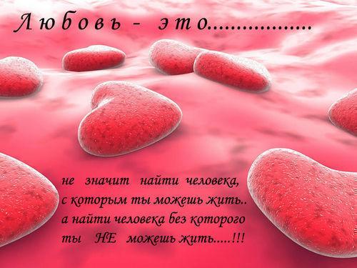 красивые фото с надписями о любви