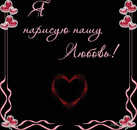 С надписями открытки про любовь