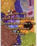 картинки с надписями, открытки Разные пожелания