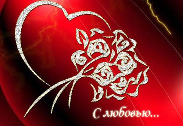 С любовью картинки с надписями, открытки красивые