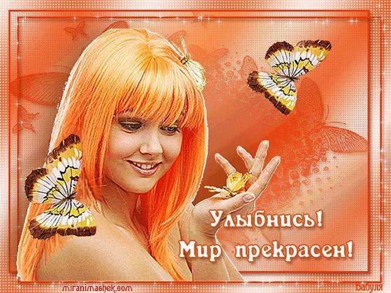 Улыбнись картинки с надписями, открытки красивые
