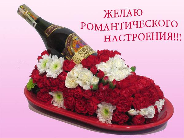 Поздравление с днем рождения женщине романтичное