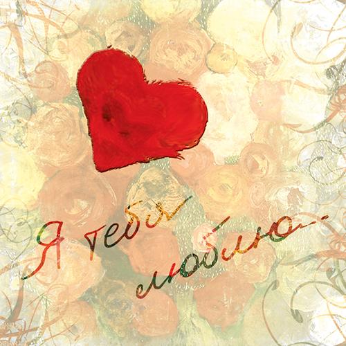 Я люблю тебя картинки с надписями, открытки красивые