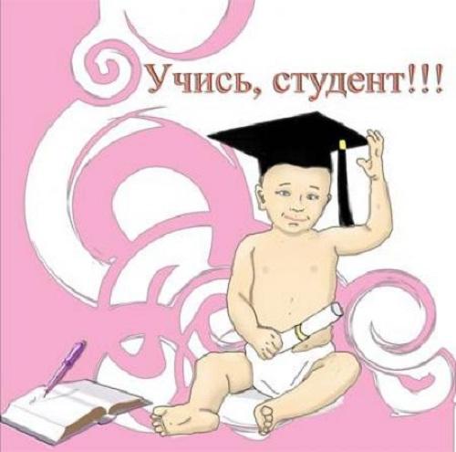 Поздравления с поступлением на работ