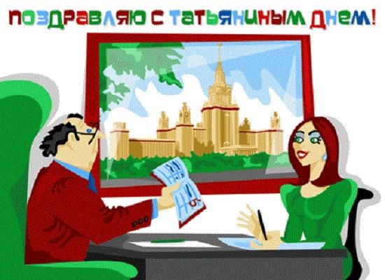 С днём Татьяны открытки картинки красивые