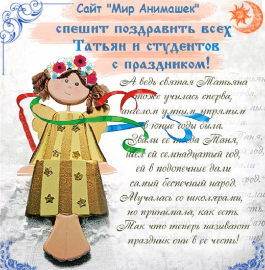 Текст поздравлений татьянин