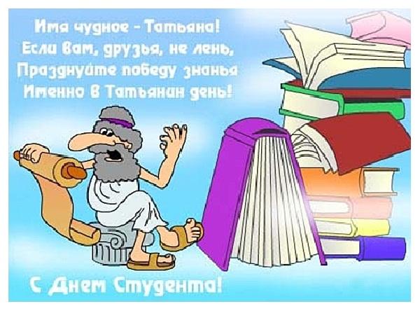 С днём Татьяны стихи открытки картинки красивые