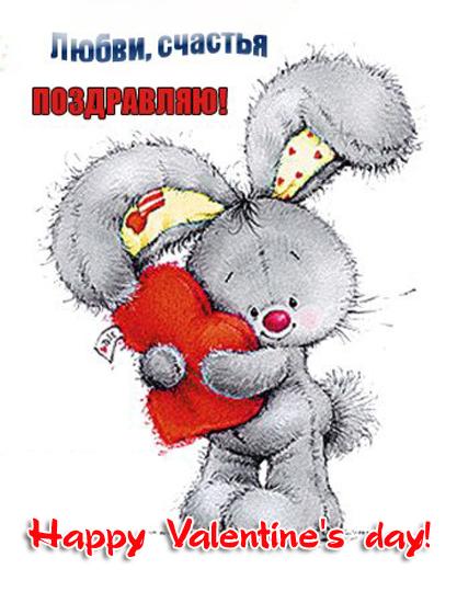 Happy Valentines day открытки картинки красивые
