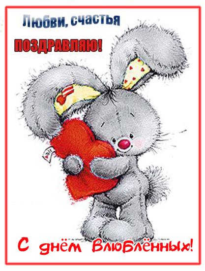 С днём влюблённых открытки картинки красивые