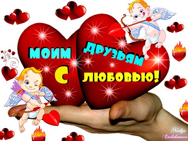 Поздравление для друзей день святого валентина