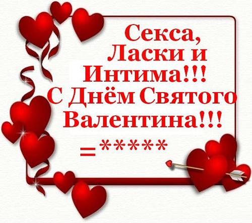 С днем валентина поздравление для друга с