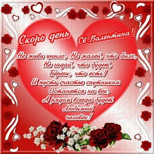 Прикольные смс поздравления ко дню святого валентина друзьям