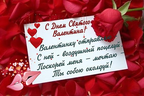 Красивая открытка 14 февраля