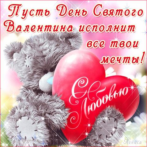 С днём святого Валентина открытки картинки красивые