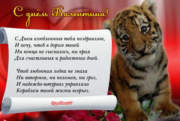 С днём Валентина стихи открытки картинки красивые