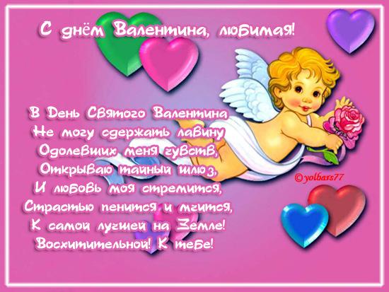 Поздравление с днем валентина для детей