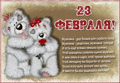 23 февраля открытки картинки красивые