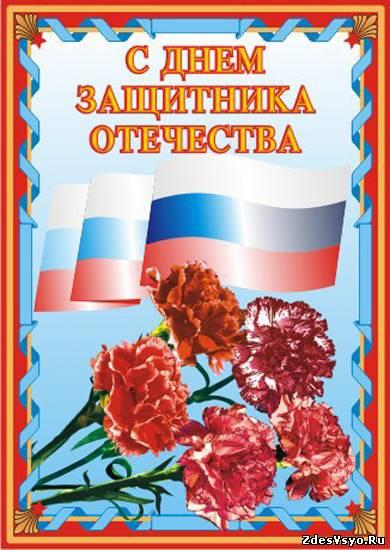 С днём защитника Отечества открытки картинки красивые