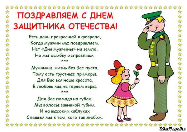 С днём защитника стихи открытки картинки красивые