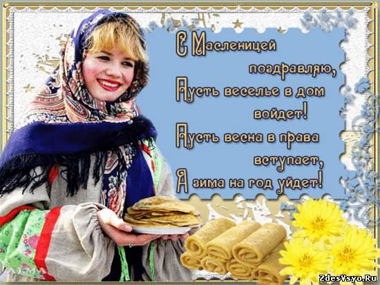 С Масленницей со стихами открытки картинки красивые