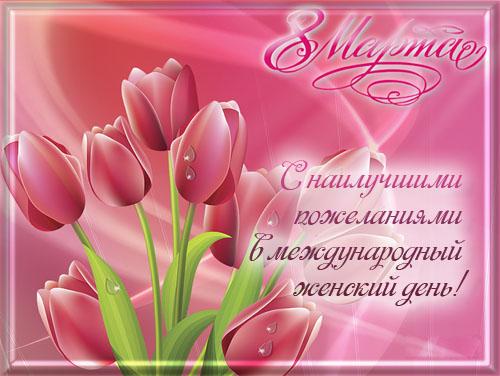 8  марта открытки картинки красивые