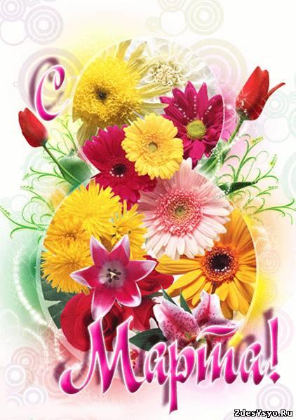открытки картинки 8 марта, графические ...: zdesvsyo.ru/photo/306-0-14492