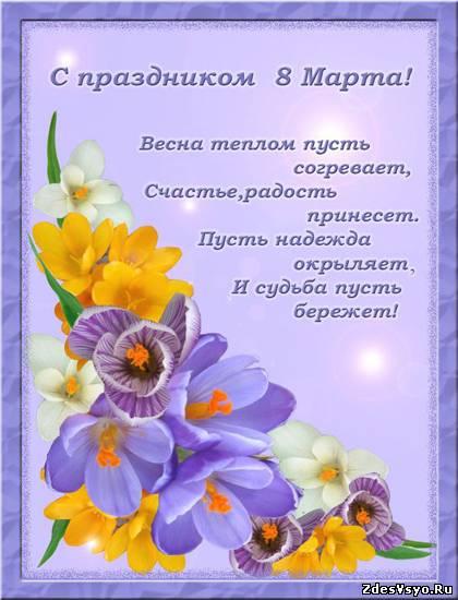 Картинки и открытки для одноклассников 8 марта