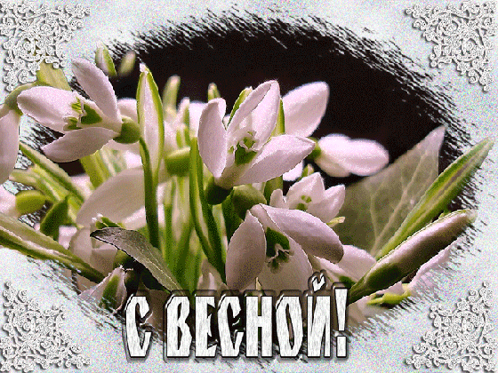 С праздником весны открытки картинки красивые