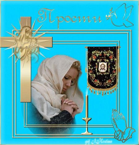 Прощённое воскресенье открытки картинки красивые