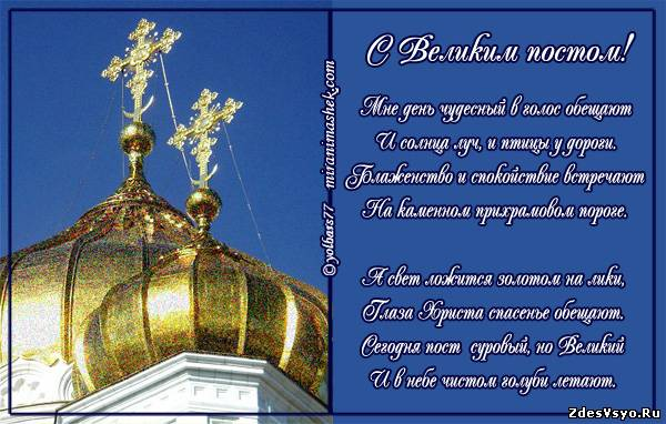 Velikiy_post (27)
