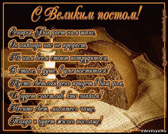 Velikiy_post (11)