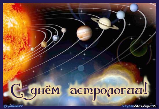 С днём астрологии открытки картинки красивые
