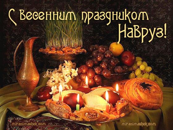 С праздником Навруз открытки картинки красивые