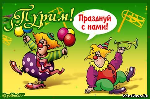 С праздником Пурим открытки картинки красивые
