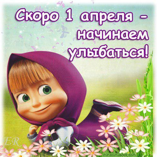 1 апреля открытки картинки красивые