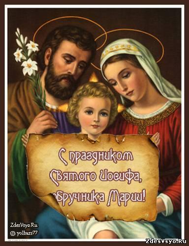 С днём святого Иосифа открытки картинки красивые