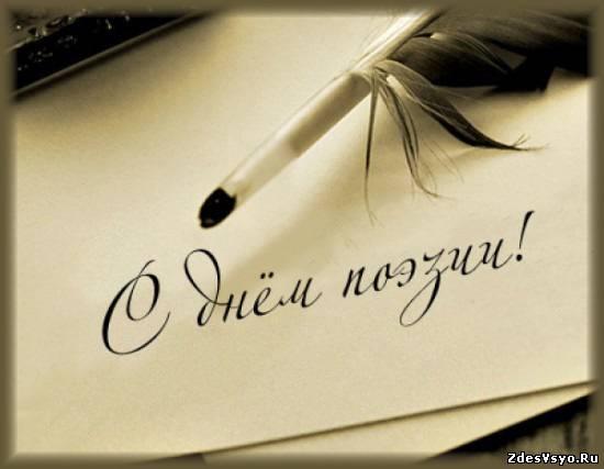 С днём поэзии открытки картинки красивые
