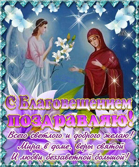 С Благовещением открытки картинки красивые